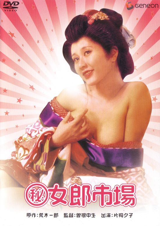 Secret_Chronicle_-_Prostitution_Market