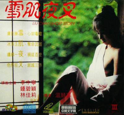 LiuChaiGhostStory+1993