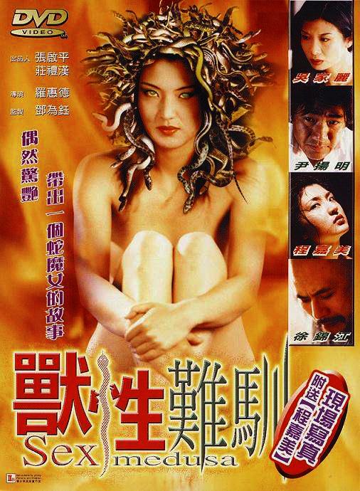 Sex.Medusa.2001.hotXshare.com