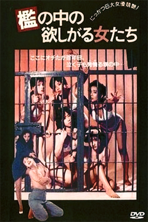 Women in Heat Behind Bars (1987)