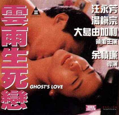 GhostsLove