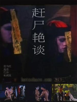 Ghoul Sex Squad (1991)