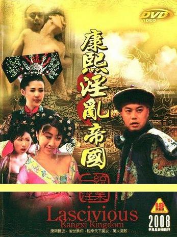 KangxiKingdom