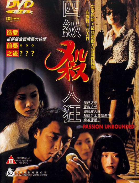 PassionUnbounded+1995-1-b