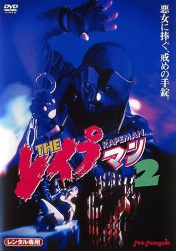The-Rapeman2-1994-350x500