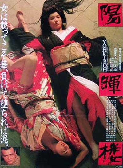 TheGeisha1983