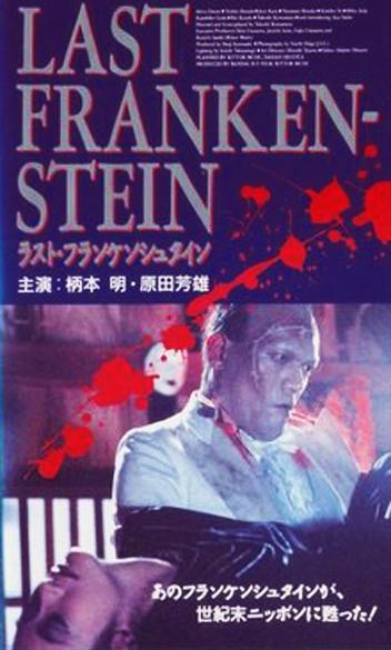 The_Last_Frakenstein_1991