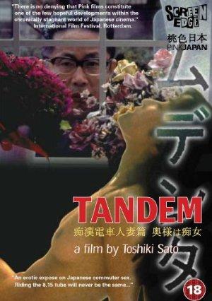 tandem-1994-poster