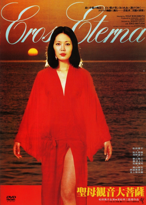 Sacred Mother Kannon (1977)