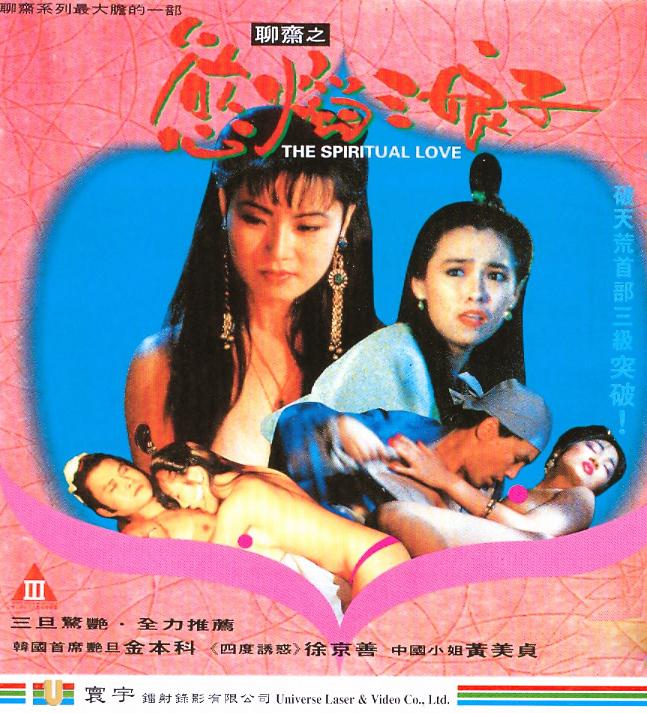 SpiritualLove1992