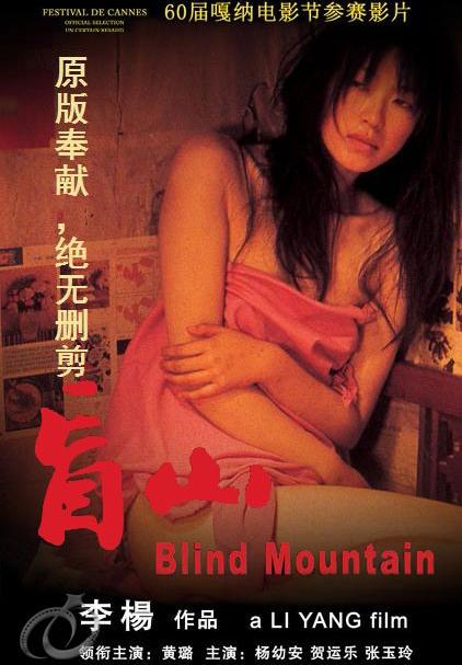 Blind.Mountain.2007