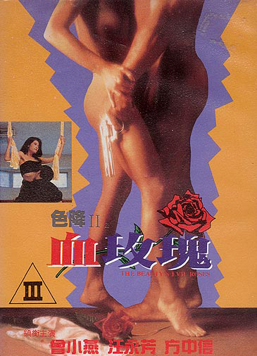 TheBeautysEvilRoses+1992-1-b