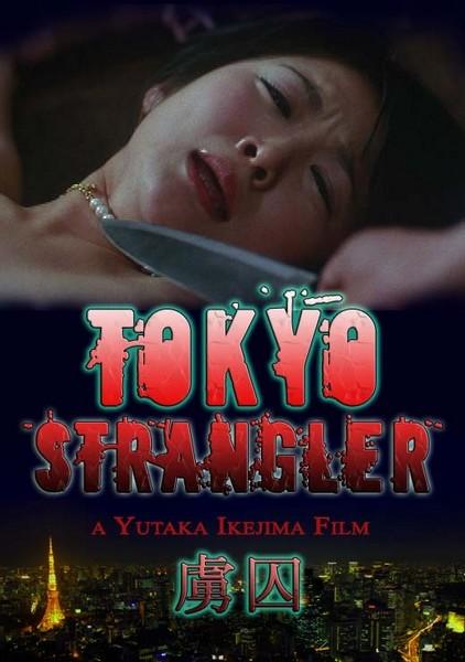 tokyo_strangler