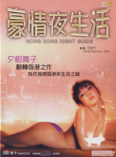 Hong_Kong_Night_Guide_1997_COVER