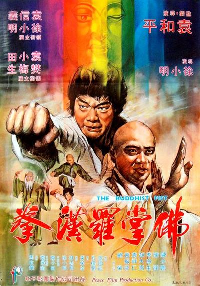 TheBuddhistFist+1980-18-b