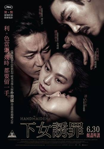 The_Handmaiden_2016_COVER