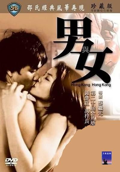 Hong.Kong.1983.Cover