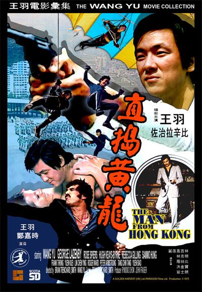 ManFromHongKong_Cover