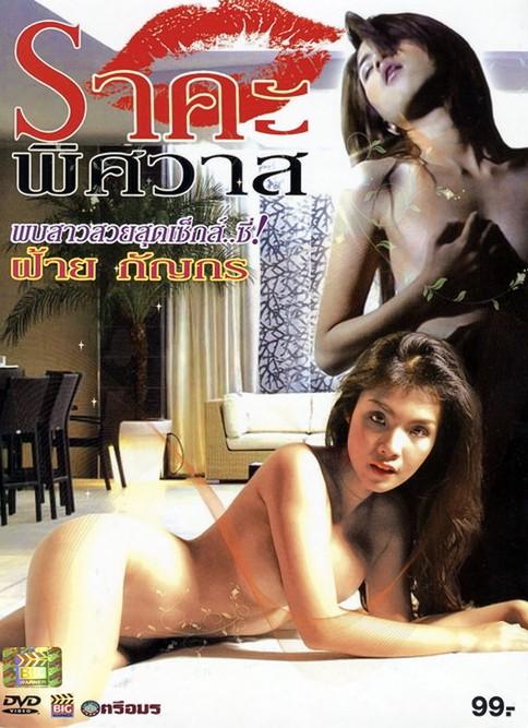 Raka Pissawat (2012)