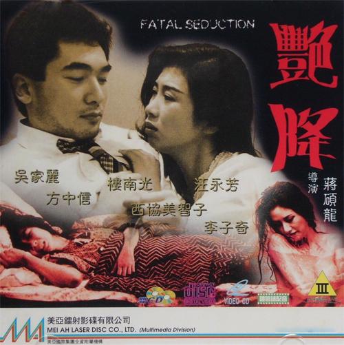 Fatal_Seduction_COVER