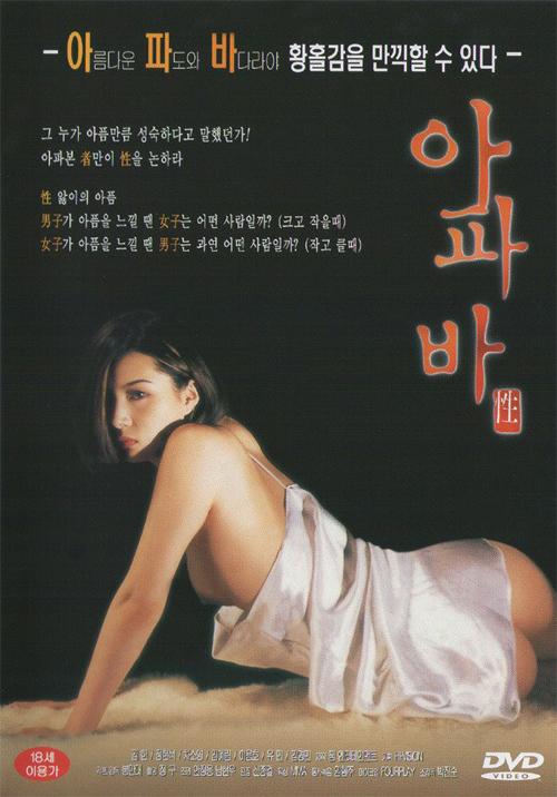 apaba_2000_cover