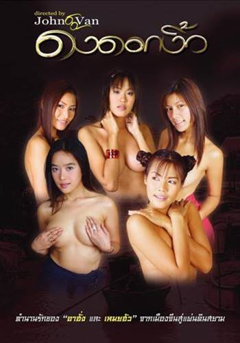 dong-dok-ngeo1
