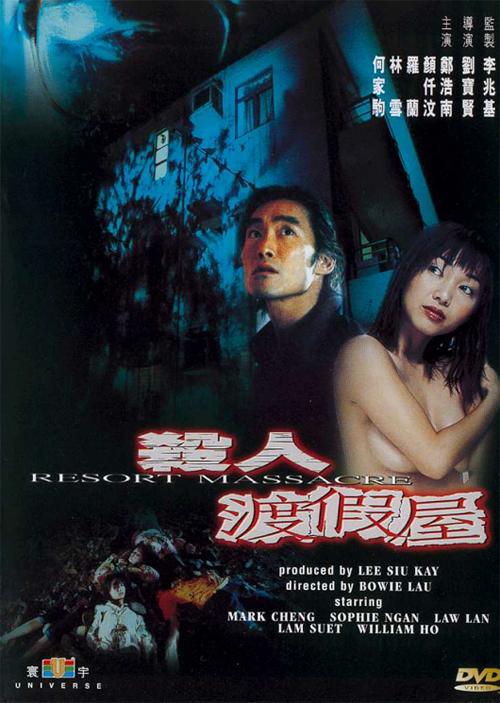resort-massacre-2000-cover
