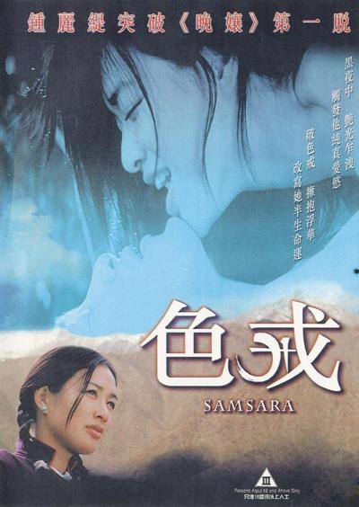 samsara_2001_cover