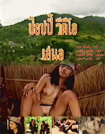 tribal_sex_poster