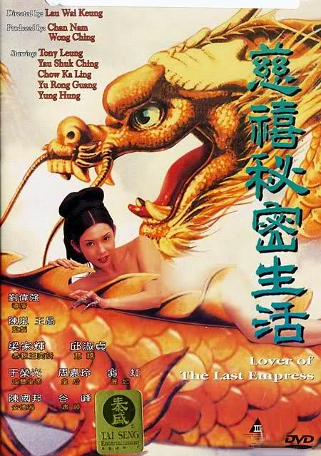 lover-of-the-last-empress-1995_cover