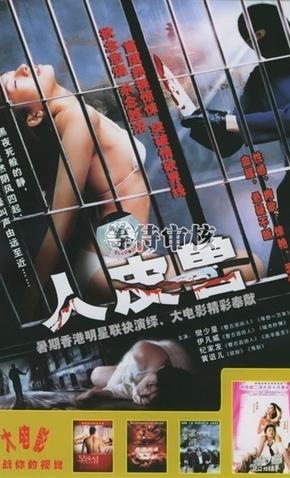 portrait_of_a_serial_rapist-1994_cover