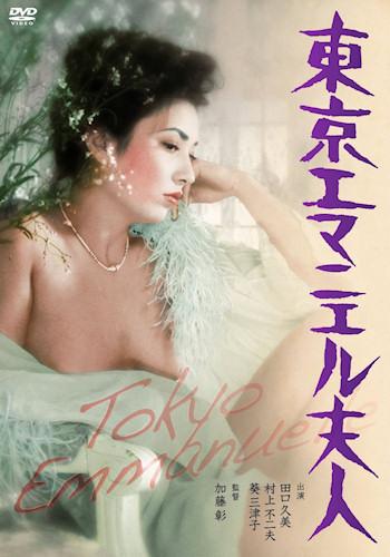 tokyo_emmanuelle_fujin_1976_cover