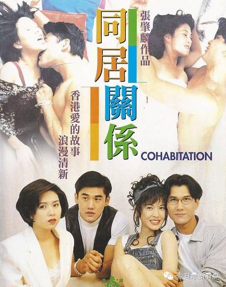 cohabitation-1993_cover