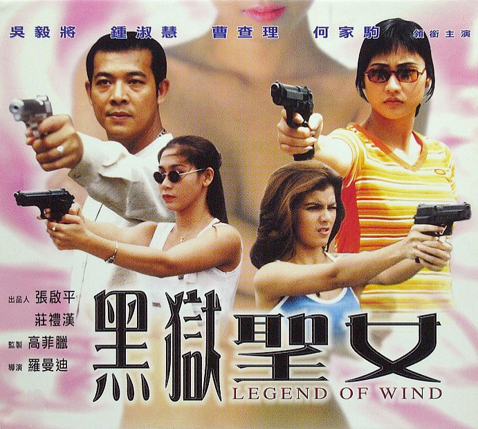 legend-of-wind-2000_cover