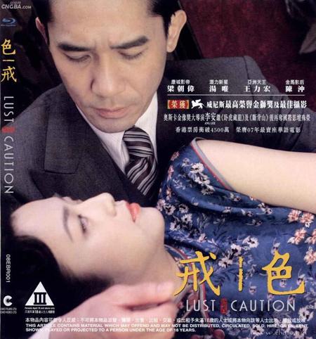 lust-caution-2007_cover