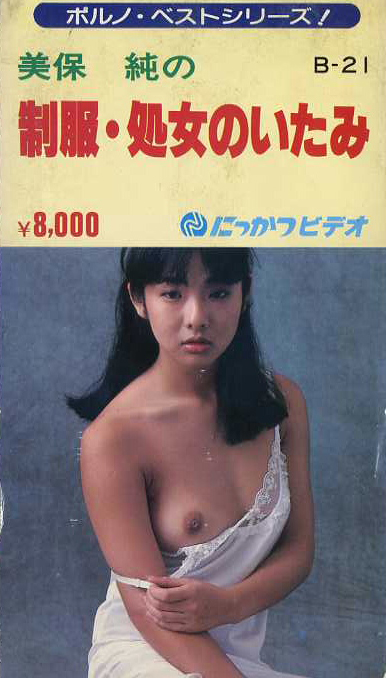 uniform-virgin-pain-1981-aka-seifuku-shojo-no-itami_cover